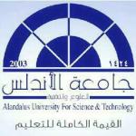 جامعة الاندلس